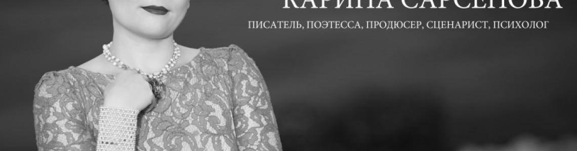 Книги Карины Сарсеновой