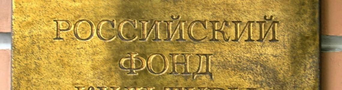 Издания РФК