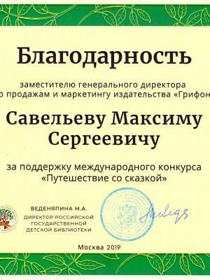 Благодарность РГБ 2019 г.