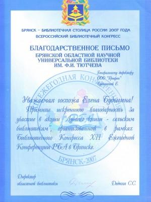 Благодарственное письмо Брянск 2007 г.