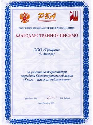 Благодарность СпБ 2007 г.