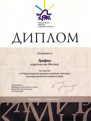 Диплом Красноярск 2010 г.