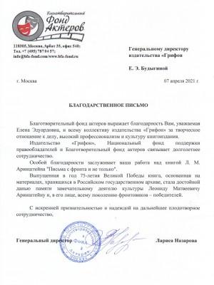 Письмо Фонд актёров 2021 г.