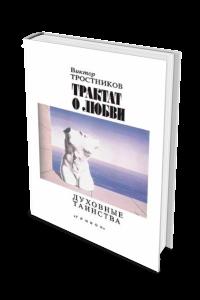 Трактат о любви. Духовные таинства