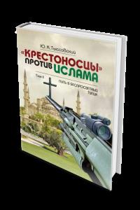 «Крестоносцы» против ислама. Избранное: В 2 т. Т. 2: Путь в беспросветный тупик