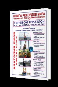 Книга рекордов мира. Гиревой триатлон. На Эйфелевой башне с гирей. На башне Бурдж-Халифа в ОАЭ с гирями. В племени воинов Савау с гирями
