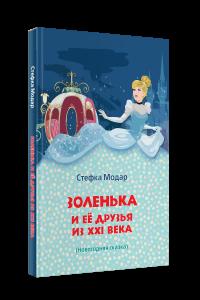 Золенька и её друзья из ХХI века (книга-раскраска)