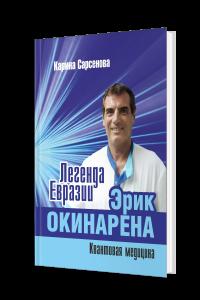 Легенда Евразии: Эрик Окинарена (Квантовая медицина)