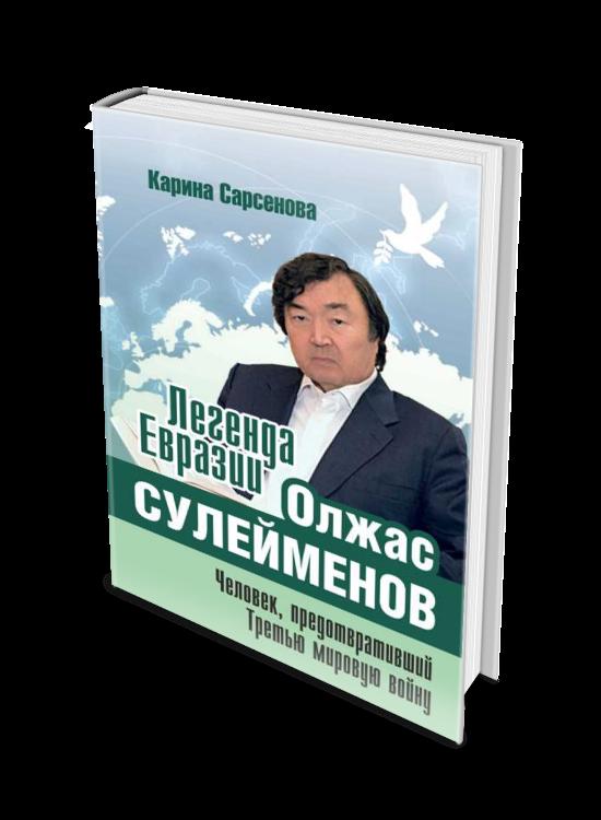 Легенда Евразии: Олжас Сулейменов (Человек, предотвративший Третью мировую войну)