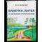 Ванечка, Ангел и парковые приключения