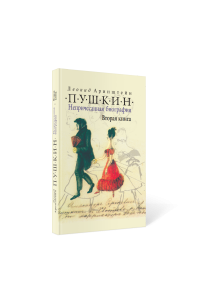Пушкин. Непричесанная биография. Вторая книга