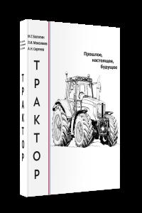 Трактор: прошлое, настоящее, будущее