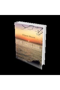 Время собирать камни… (автобиографическая проза жизни)