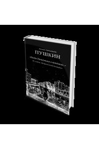 Пушкин: Когда Потёмкину в потёмках...