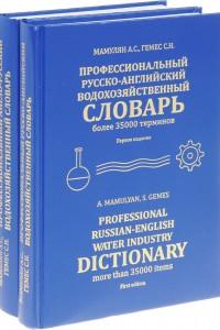 Профессиональный русско-английский водохозяйственный словарь (комплект из 2-х книг)