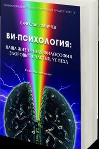 Ви-психология: ваша жизненная философия здоровья, счастья, успеха