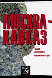 Москва – Кавказ. Россия