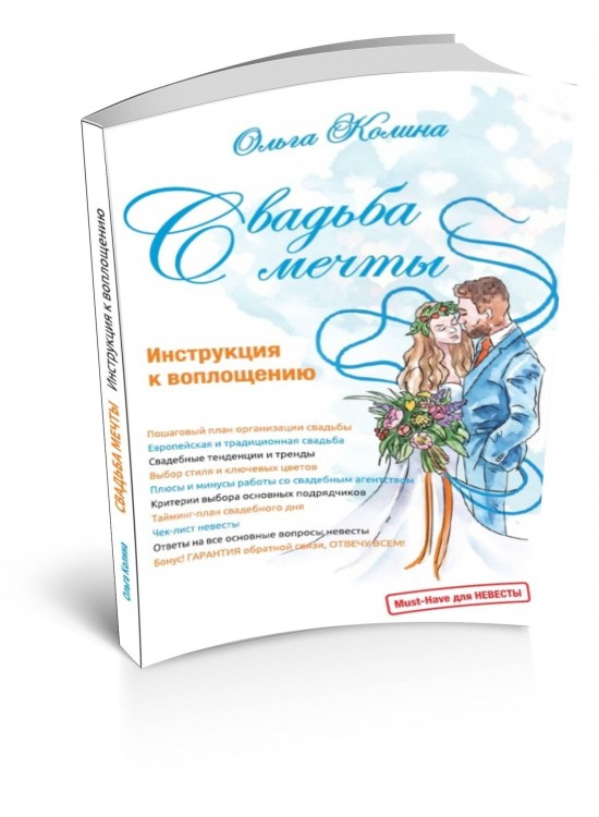 Свадьба мечты. Инструкция к воплощению