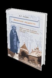 Обители мудрости. Монастыри и храмы как центры книжности России