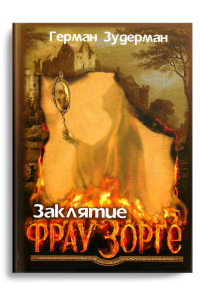 Заклятие Фрау Зорге: Автобиографический роман / Пер. с нем. М.И. Былинкиной