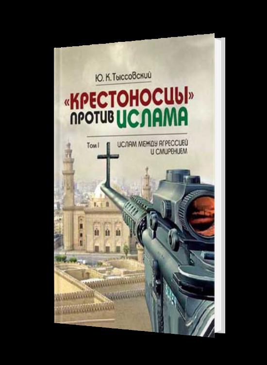 «Крестоносцы» против ислама. Избранное: В 2 т. Т. 1: Ислам между агрессией и смирением