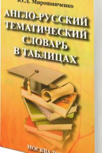 Англо-русский тематический словарь в таблицах