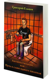 Антипостмодерн, или Путь к славе одного писателя