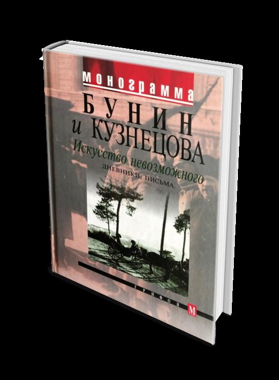 Бунин и Кузнецова. Искусство невозможного. Дневники, письма