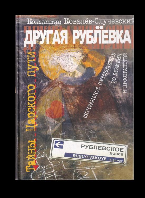 Другая Рублевка. Тайны царского пути