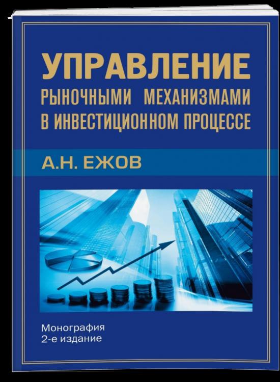Управление рыночными механизмами в инвестиционном процессе. 2-е издание