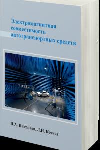 Электромагнитная совместимость автотранспортных средств