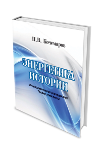 Энергетика истории. Этнополитическое исследование. Теория этногенеза
