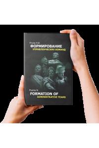 Формирование управленческих команд (на русс. и англ. яз.)