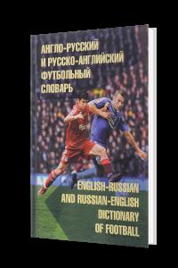 Англо-русский и русско-английский футбольный словарь