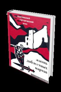 Жизнь доблестных нартов (осетинский героический эпос)