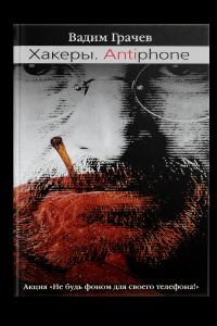 Хакеры. Antiphone