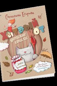Хитрый кот. Детские стихи. Предисловие для родителей Влада Топалова