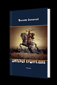 Империя Кушлук-хана