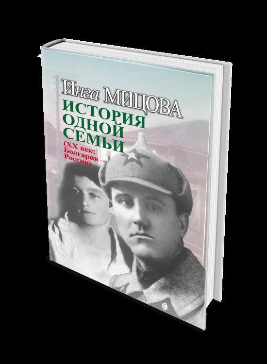 История одной семьи (ХХ век: Болгария - Россия)