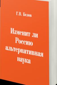 Изменит ли Россию альтернативная наука