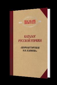 Каталог русской упряжи / Публ. и авт. вступ. ст. О.В. Фомина