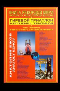 Книга рекордов мира. Гиревой триатлон. Горы. Впервые в мире