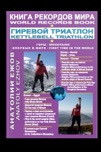 Книга рекордов мира. Гиревой триатлон. Горы. Эверест. Синай. Впервые в мире