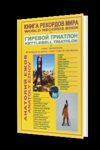 Книга рекордов мира. Гиревой триатлон. Горы. Костюшко (Австралия). Массив Винсон (Антарктида). Впервые в мире