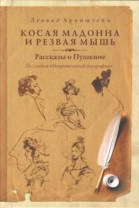 Косая мадонна и резвая мышь: Рассказы о Пушкине (По следам «Непричесанной биографии»)