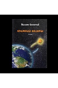 Кремний Аксары. Роман