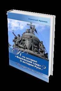 Кто оставил «варяжский след» в истории Руси? Разгадки вековых тайн