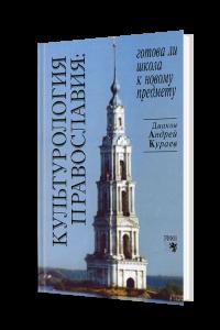 Культурология православия: готова ли школа к новому предмету?