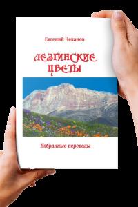 Лезгинские цветы. Избранные поэтические переводы