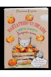 Мандарины-хулиганы и другие истории Хитрого кота. Предисловие для родителей Влада Топалова